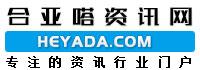 合亚嗒资讯网